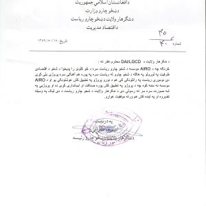 Ministry Of Women Affaris